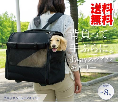 ペット用キャリーバッグ 旅行用 リュックタイプ ショルダーバッグ 手さげ コロコロ 犬猫兼用 ブロッサムリュックキャリー