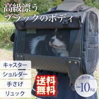 犬 猫 ペット用 キャリーバッグ ブロッサムリュックキャリー キルティングブラック Mサイズ