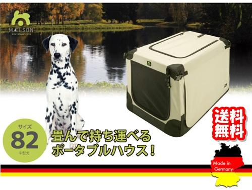 ペット ケージ 折りたたみ ソフトケージ ポータブルハウス ソフトケンネル ベージュ 82 中型犬