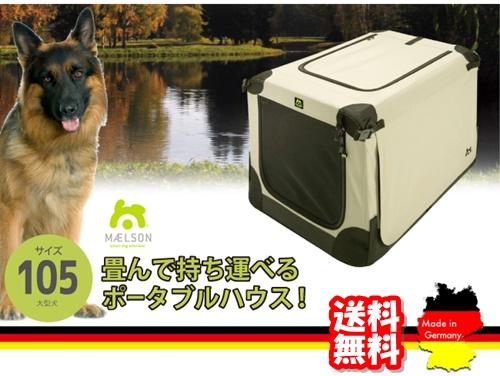ペット ケージ 折りたたみ ソフトケージ ポータブルハウス ソフトケンネル ベージュ 105 大型犬