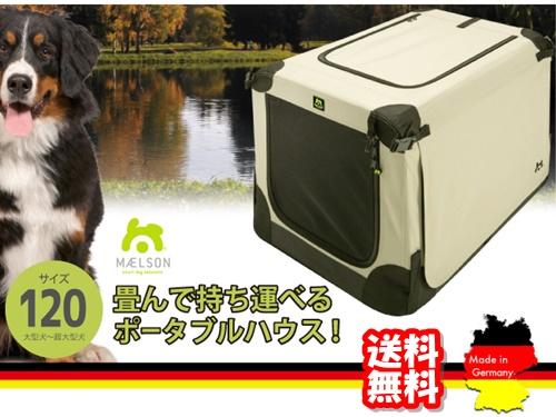 ペット ケージ 折りたたみ ソフトケージ ポータブルハウス ソフトケンネル ベージュ 120 大型犬~超大型