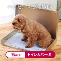 犬用トイレカバー Ours アワーズ トイレカバー S 全5種類