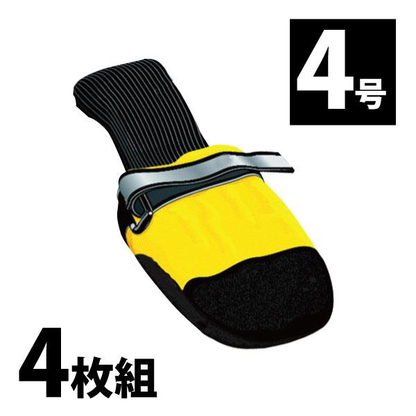 犬用ブーツ ペット シューズ お出かけ 肉球保護 全天候型ブーツ サイズ:4号 S