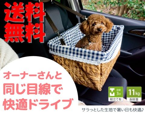 ブースターボックス ラタンXL 犬用ドライブ 安全グッズ ドライブ用ボックス 車 旅行