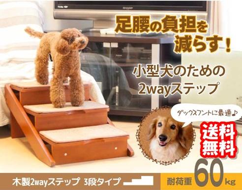 ペットステップ 段差移動用スロープ 階段 介護用 小型犬用 木製2wayステップ 3段タイプ