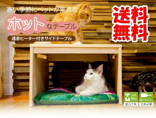 ペット用ヒーター 猫 こたつ 暖房器具 遠赤ヒーター付きサイドテーブル
