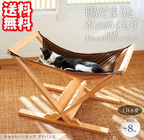 猫 ハンモック ねこ用ハンモック キャットベッド キャットハンモック アドバンス