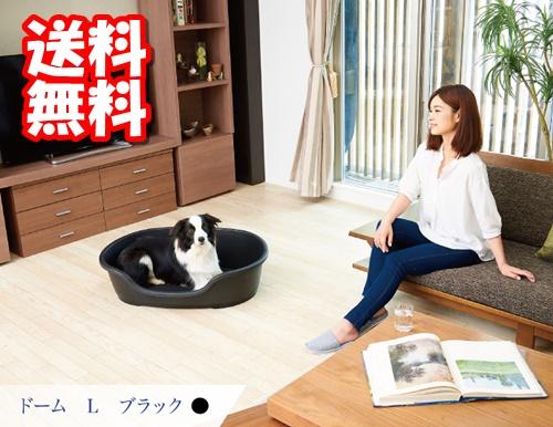 犬 ペット用ベッド ドーム L ブラック
