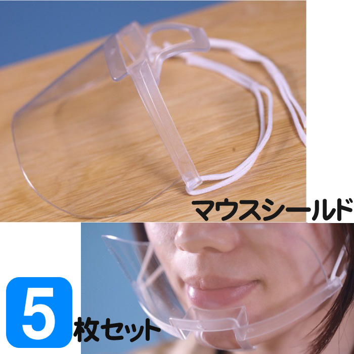 in-0012-5pc マウスシールド 5枚入 透明タイプ 新作多数 マスクシールド 口元 クリアマスク 5点セット 透明 くもりづらい 飛沫防止 感染予防 顔が見える 価格 洗えるマスク繰り返し使える ウィルス対策 プラスチックマスク 業務用 マスク