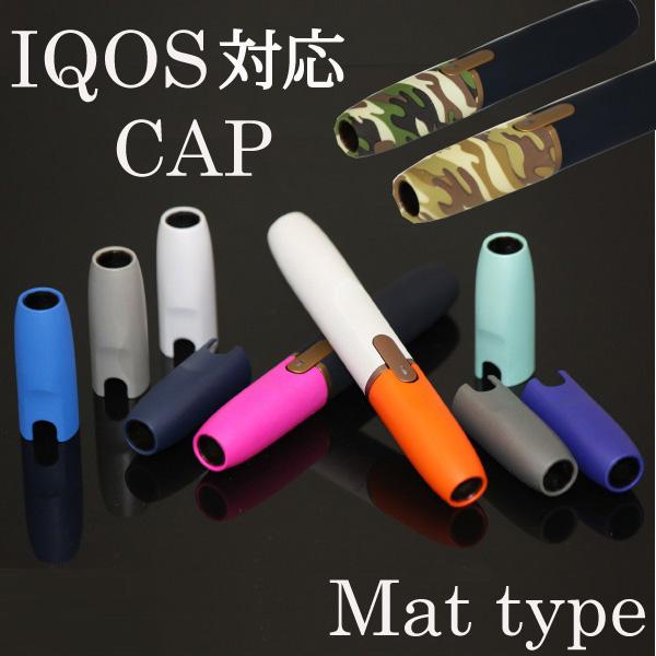 在庫処分セール IQOS対応Cap マットカラー アイコス専用 キャップ カスタム ホルダーキャップ 2.4 2.4Plus カラー キャップ カバー ヒートスティック 電子タバコ 選べる 着せ替えカスタム カスタマイズ