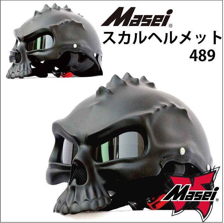【送料無料!!】ハーフヘルメット 半キャップ スカル フェイス489 ドクロ ブラック Masei(マセイ)
