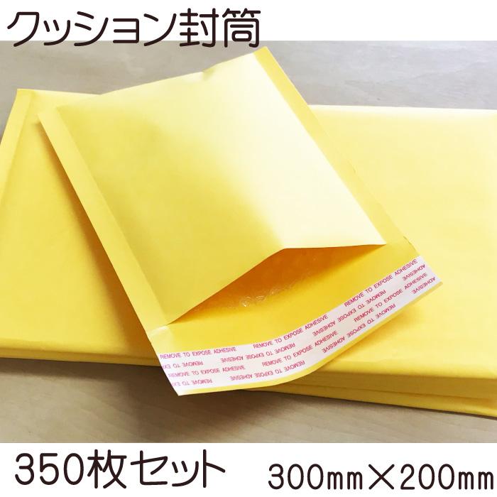 クッション封筒 緩衝材付き プチプチ エアクッション封筒 300×200mm 1箱350枚入り ぷちぷち袋