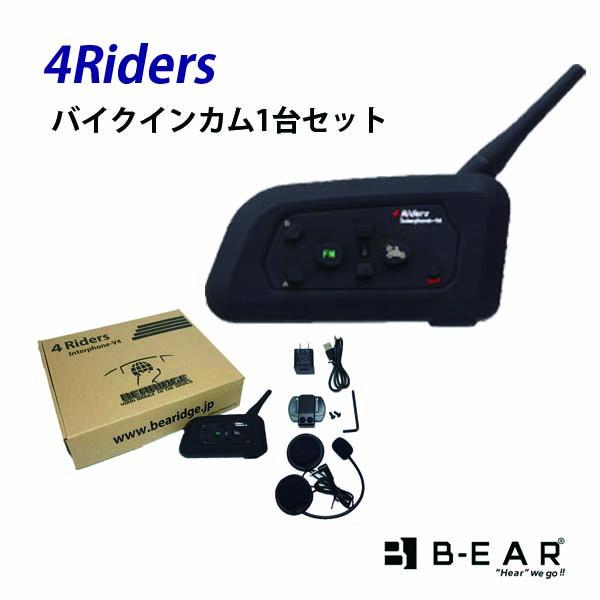 인터 폰 자전거 4Riders Interphone-V4 4 명의 동시 호출 인터 폰 이어폰 마이크 bluetooth 블루투스 BT Interphone 6Riders 라디오 자전거 트랜시버 인터 컴 오토바이