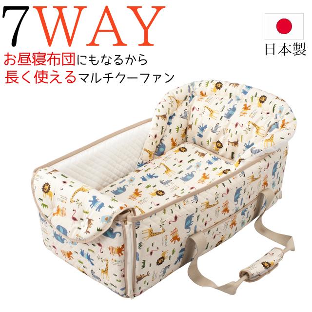 7WAY クーファン お昼ね布団にもなるクーファン アニマルホワイト 折りたたみ かご 日本製 フジキ bag クーハン 赤ちゃん 里帰り ベビー 出産祝い バッグdeクーファン バックdeクーファン かわいい ベビーキャリー