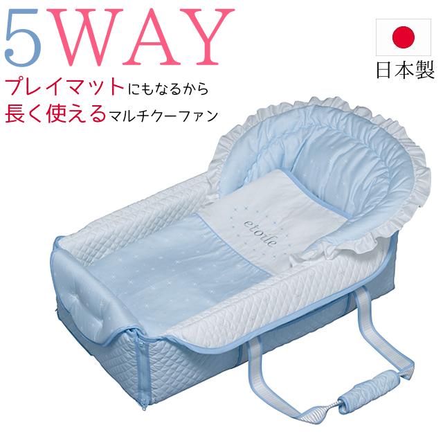 バッグdeクーファン エトワールサックス(ブルー) 日本製 5WAY フジキ 赤ちゃん かご 里帰り ベビー 折りたたみ プレイマット 出産祝い ギフト  バッグデクーファン バックdeクーファン バックでクーファン