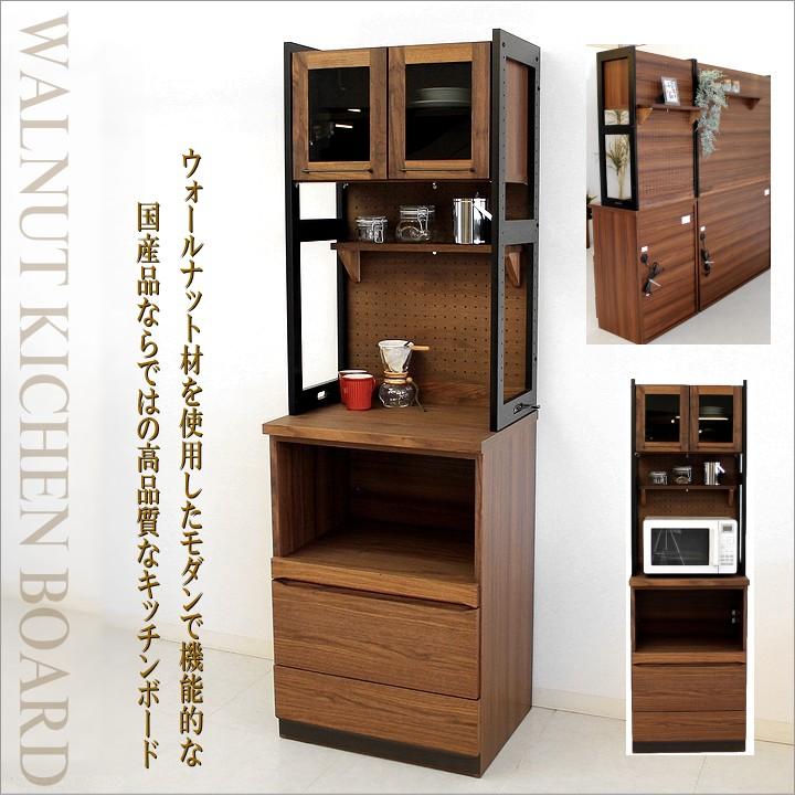 食器棚 キッチン収納 カップボード オープンボード ダイニングボード キッチン収納 レンジ台 ウォールナット 国産 おしゃれ カフェ風 モダン ビンテージ