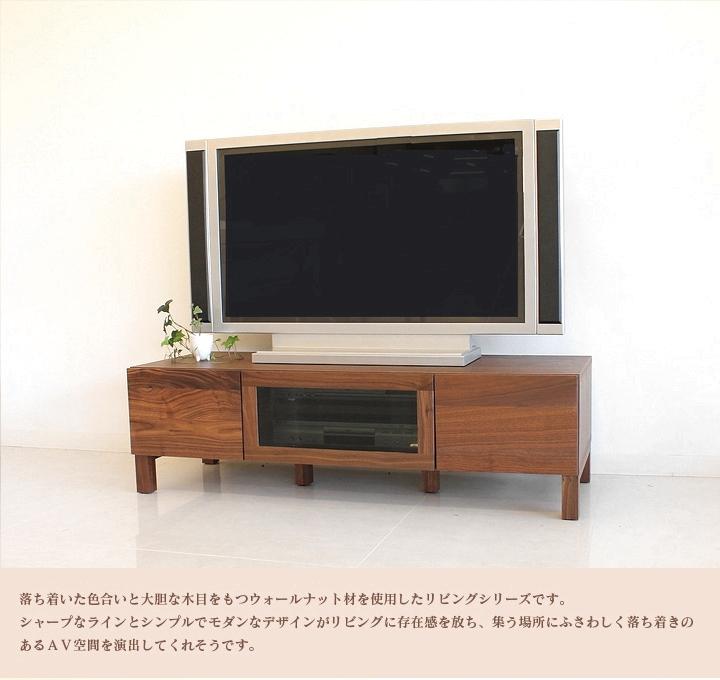 120cm幅 テレビ台 テレビボード ローボード TVボード TV台 ウォールナット 完成品 国産