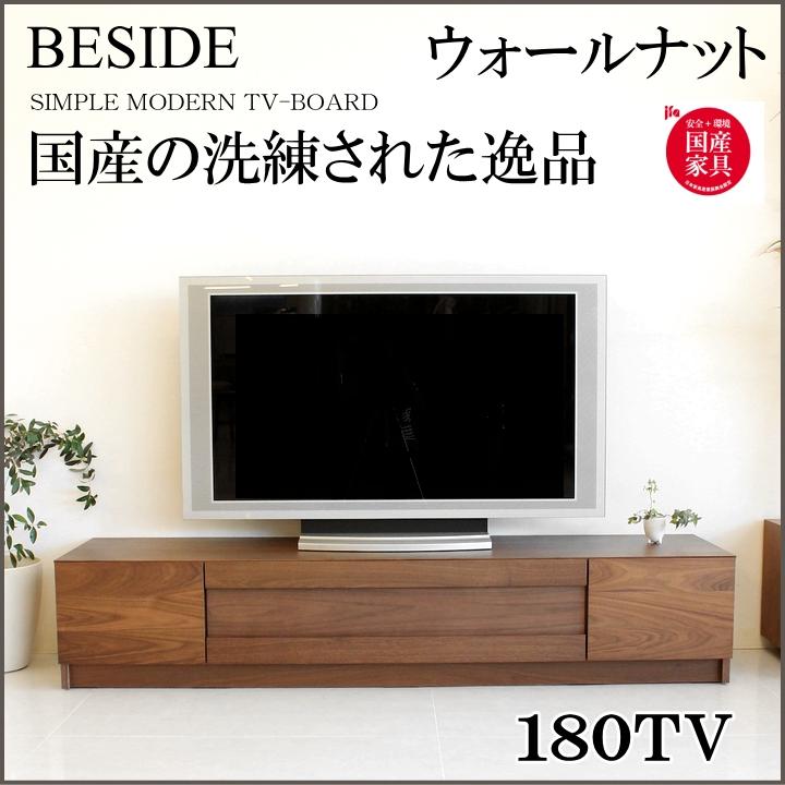 180cm幅 テレビ台 テレビボード ローボード TVボード TV台 ウォールナット 完成品 国産 ワイドタイプ 大型