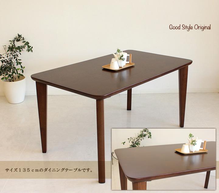 【送料無料】深みのある落ち着いた色合いのテーブル ダイニングテーブル135×80cm 天然木無垢 食卓