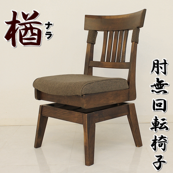 【送料無料】ダイニングチェア 和風モダン 肘無し回転椅子 木製椅子 楢材 オーク 天然木 ファブリック