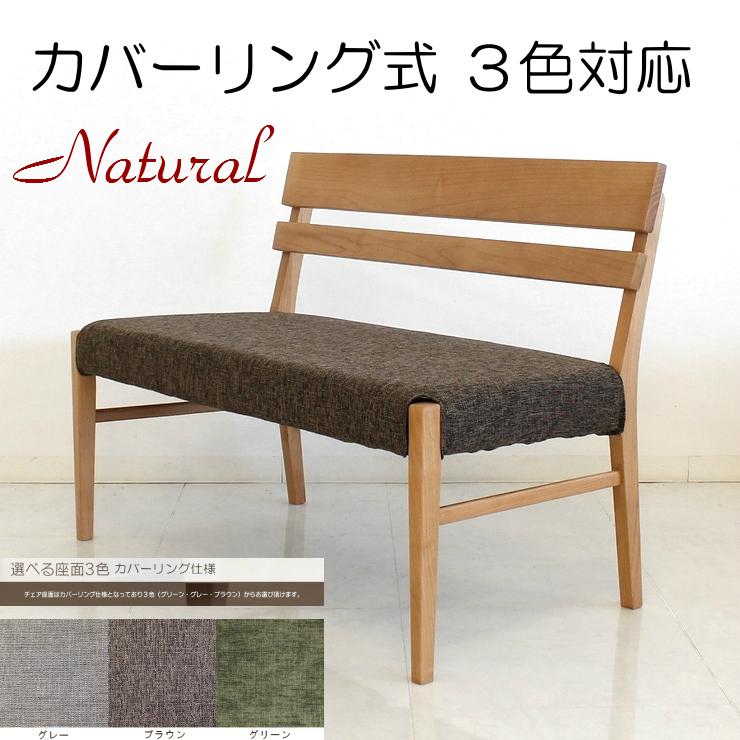 【送料無料】背付ベンチ カバーリング ダイニングベンチ 軽量 アルダー無垢 長椅子 ベンチ