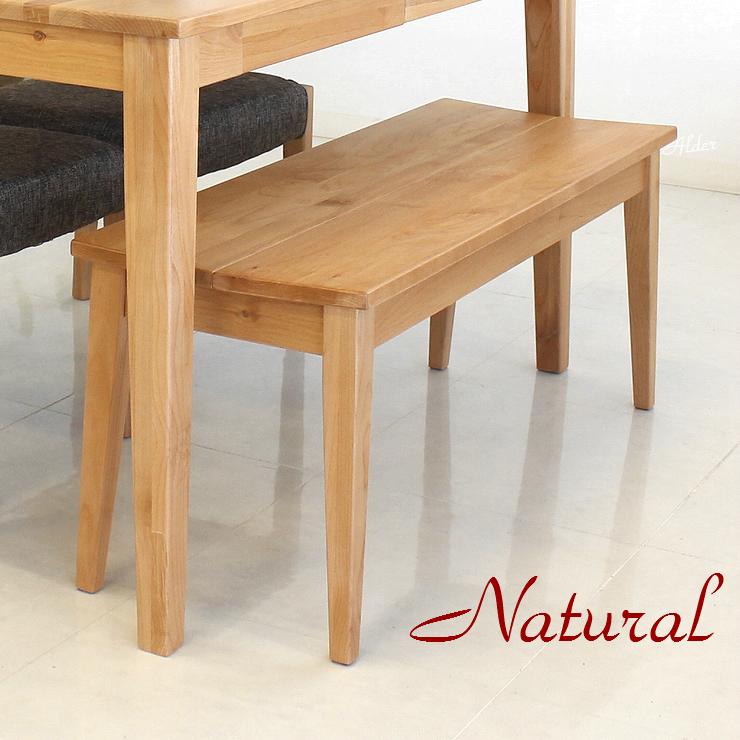 【送料無料】ベンチ 軽量 アルダー無垢 シンプル ベンチ 木製ベンチ 長椅子 ダイニングベンチ