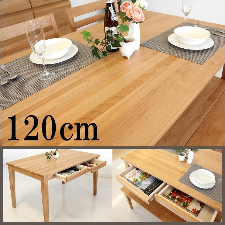 ナチュラル ダイニングテーブル 120cmテーブル単品 テーブル 食卓 アルダー無垢 引出し付テーブル 北欧スタイル 木製 カフェ風
