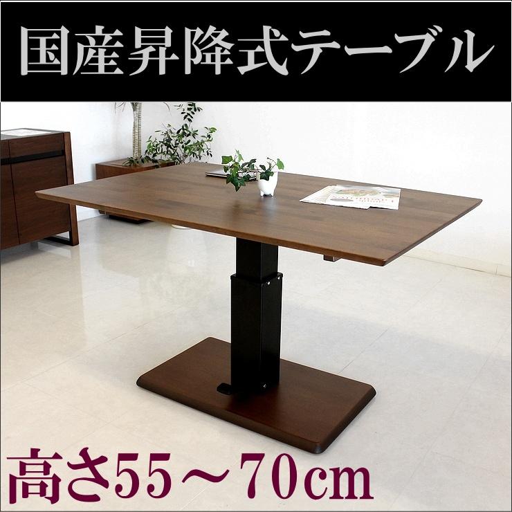 機能的な日本製昇降式テーブル 送料無料 国産 昇降式テーブル 今季も再入荷 アルダー無垢120cm センターテーブル リビングテーブル 高さ変更可能 SALE開催中 リフティングテーブル