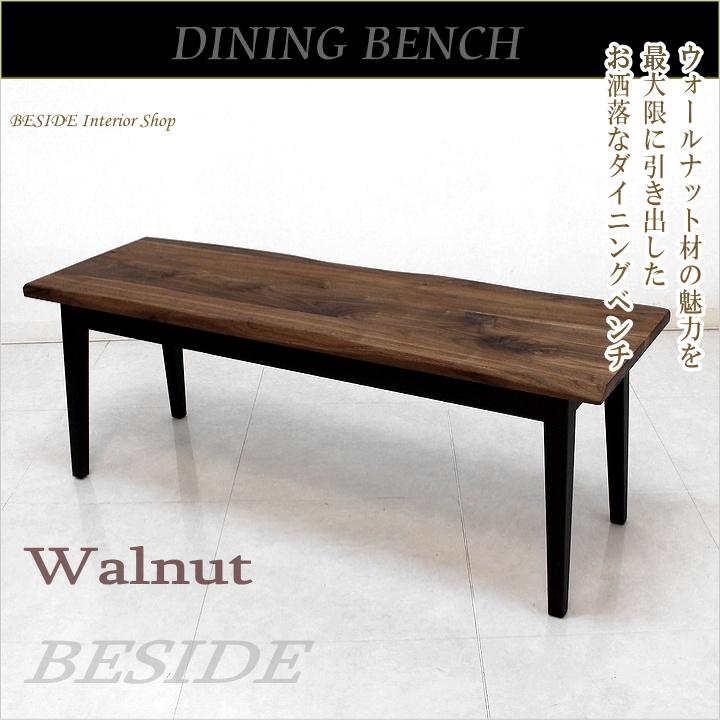 ベンチ ウォールナット無垢 シンプル 木製ベンチ 長椅子 ダイニングベンチ おしゃれ 北欧 ビンテージ おしゃれ カフェ風