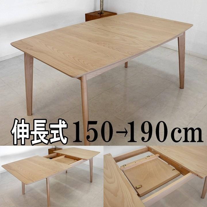 伸長式ダイニングテーブル ダイニングテーブル 北欧 ナチュラル シンプルモダン ビーチ 150cm-190cm幅 おしゃれ カフェ風 エクステンションテーブル