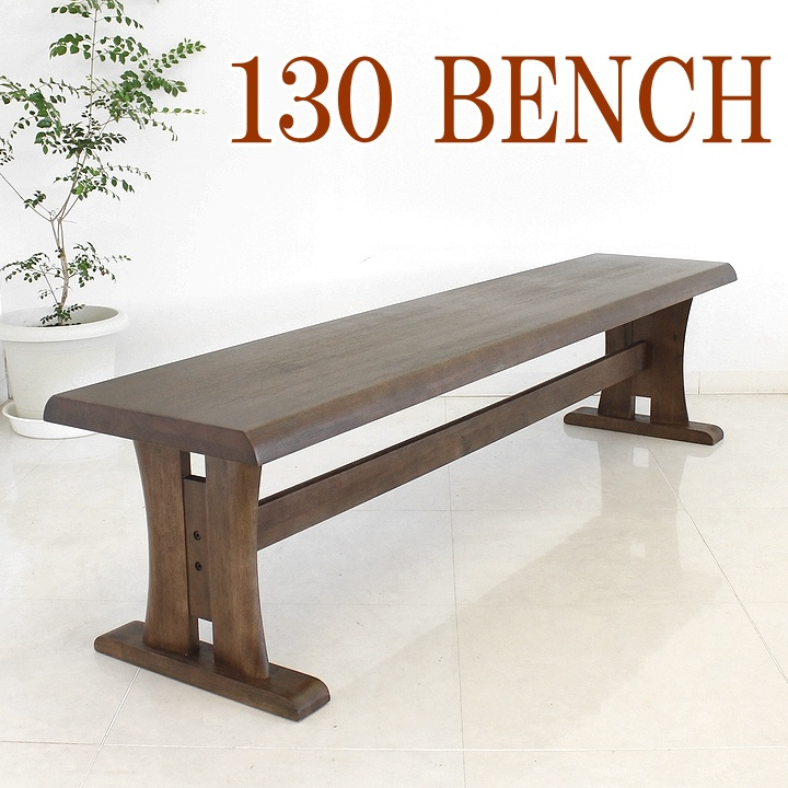 ベンチ ダイニングベンチ 木製ベンチ 長椅子 浮造り仕上げ ラバーウッド 天然木 和風モダン おしゃれ