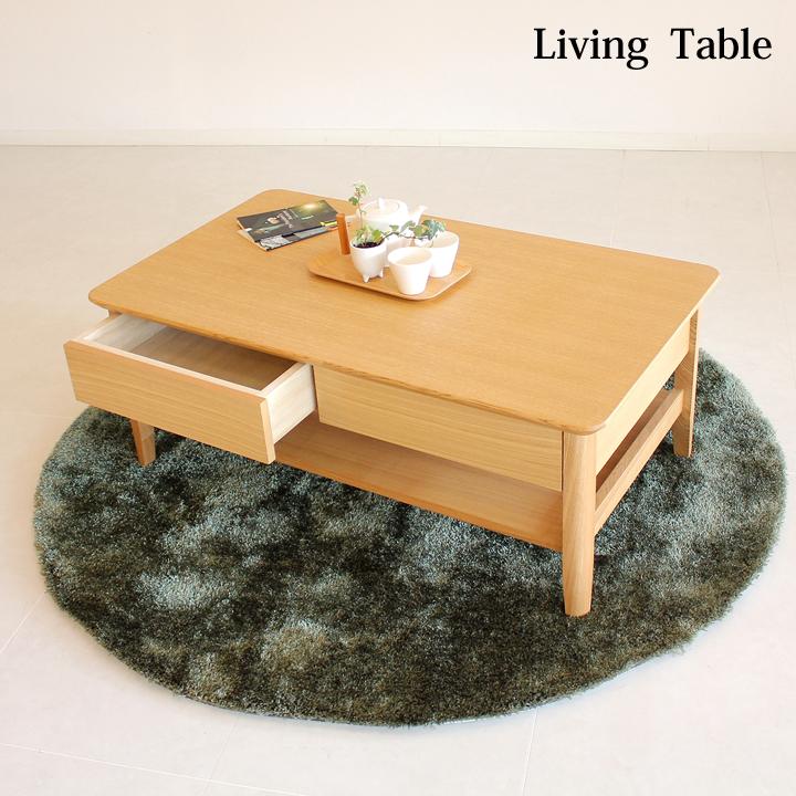 【期間限定!ポイント2倍】8月4日20:00~8月9日01:59まで リビングテーブル センターテーブル シンプル 木製 引き出し付き タモ材 フロアーテーブル 完成品 おしゃれ