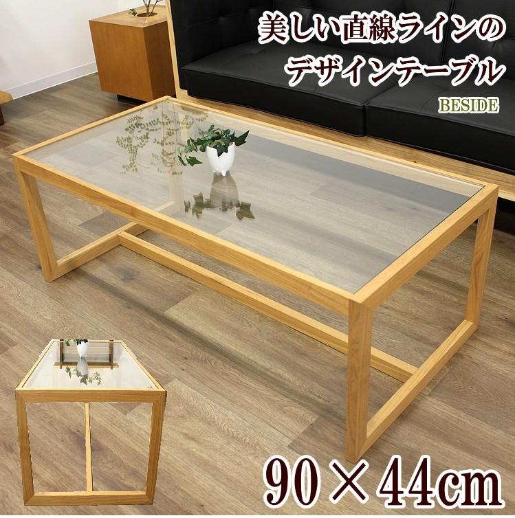 センターテーブル リビングテーブル ガラステーブルフロアーテーブル 無垢 北欧 おしゃれ かわいい カフェ風 タモ ウォールナット 完成品 シンプル モダン