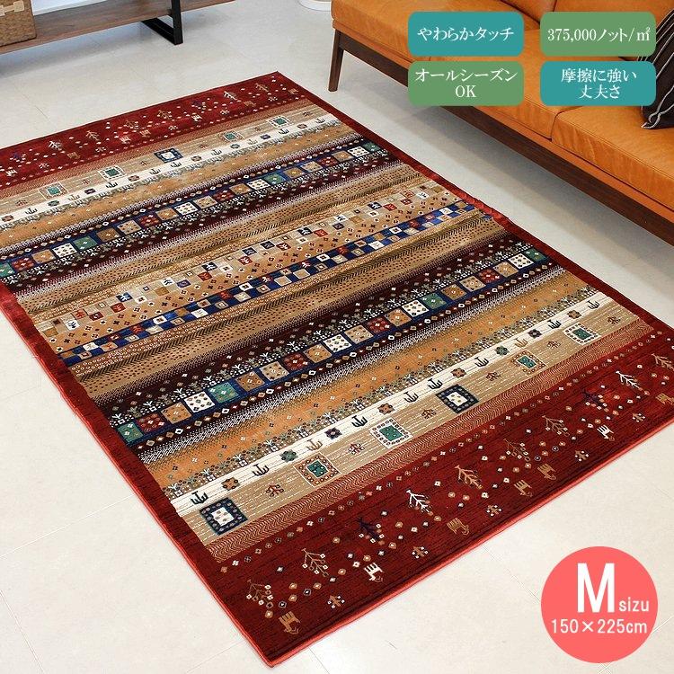 150×225cm ウィルトン織りカーペット ラグ イラン製 アクセントラグ ギャッベ風 絨毯 ホットカーペット対応 かわいい おしゃれ センターラグ リビング 寝室 じゅうたん リビングラグ