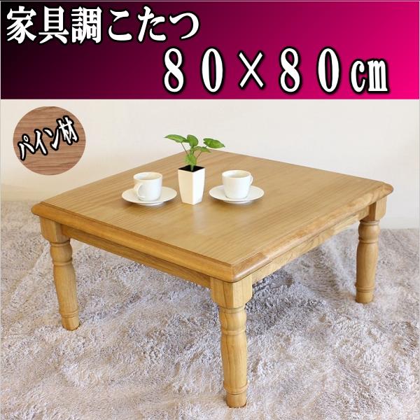 カントリー調 パイン材 家具調こたつ 80×80cm 正方形 暖卓 こたつ テーブル コタツ 炬燵 おしゃれ 北欧 本体 こたつテーブル 薄型ヒーター