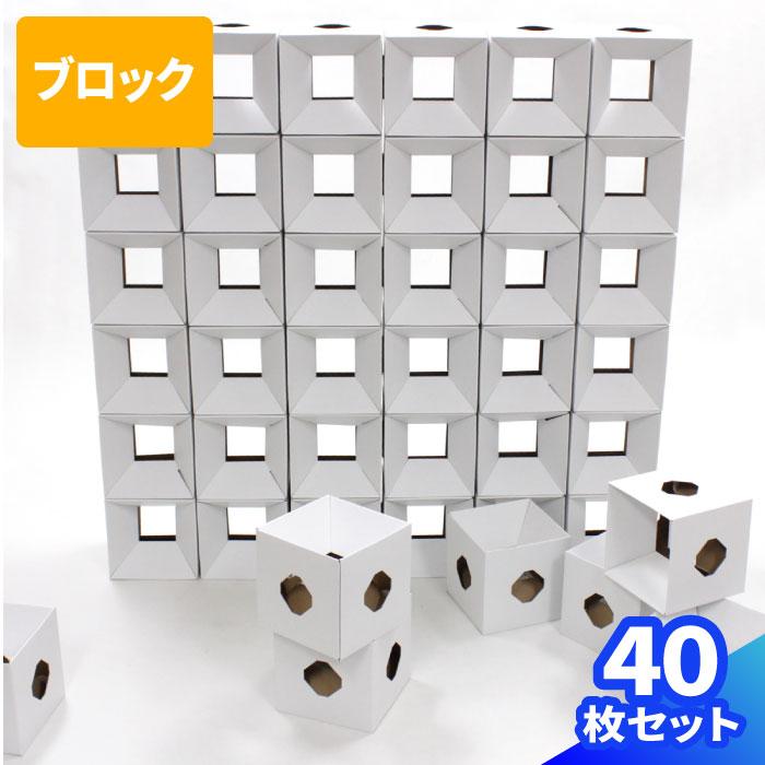 【9/1クーポンDAY】ブロックPOPボックス(0132) | ダンボール 段ボール ダンボール箱 段ボール箱 おもちゃ工作 工作キット自由研究 ブロック パーティション 知育 CDケース CD 収納 オブジェクト