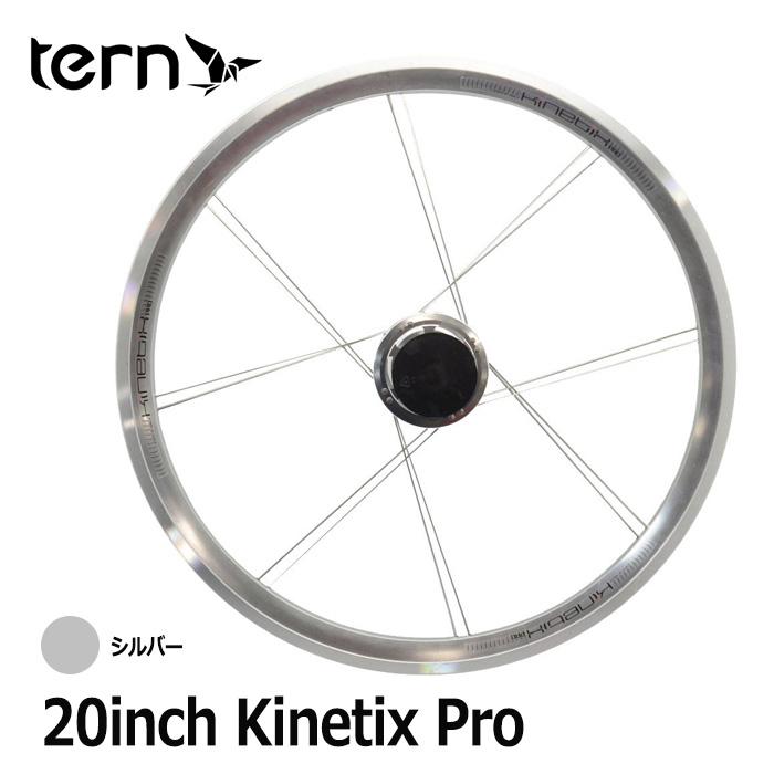 【土日もあす楽】【送料無料】tern 20inch Kinetix Pro R-WHEEL ターン キネティックス プロ 折りたたみ リア ホイール 自転車 パーツ シルバー