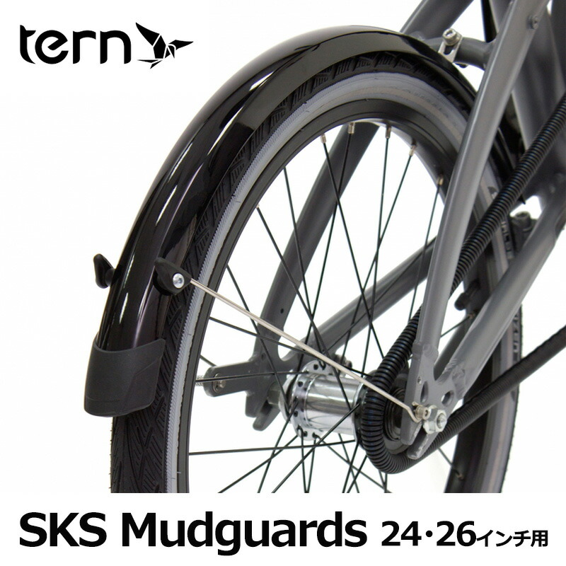 【エントリーで最大P10倍】【土日もあす楽】Tern Fenders Mudguard45 ターン フェンダー マッドガード 泥除け 24・26インチ用 sks