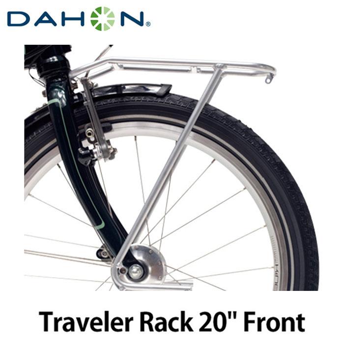ダホン トラベラーラック ラック フロント キャリア 20インチ 土日もあす楽 DAHON 20 送料無料 自転車 折りたたみ traveler rack 日本製 代引き手数料無料 荷台 与え