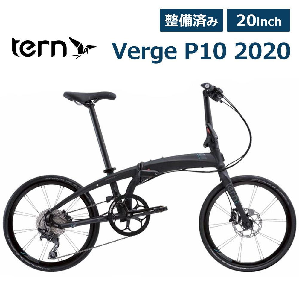 【折りたたみ自転車】tern ターン Verge P10 ヴァージュ 10速 20インチ 2020年モデル 10%OFF 超軽量 コンパクト 整備点検済 送料無料
