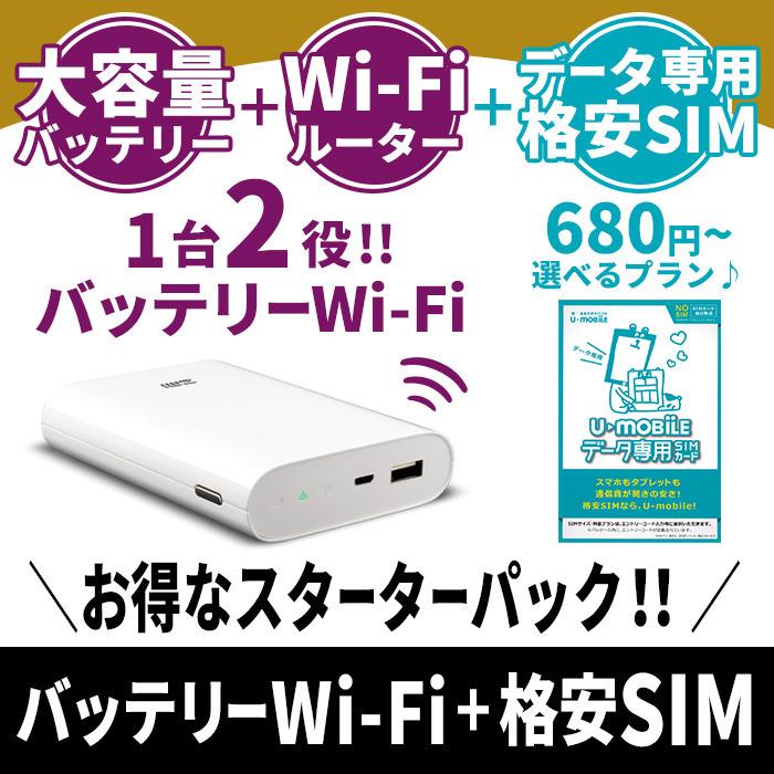 【土日もあす楽】simフリー ルーター ZMI MF855 モバイルバッテリー スターターパック 7800mAh ポケットwifi データ通信専用SIM セット 日本正規品 格安SIMカード付 docomo 4G 3G wi-fi ルータ MVNO tjc 送料無料
