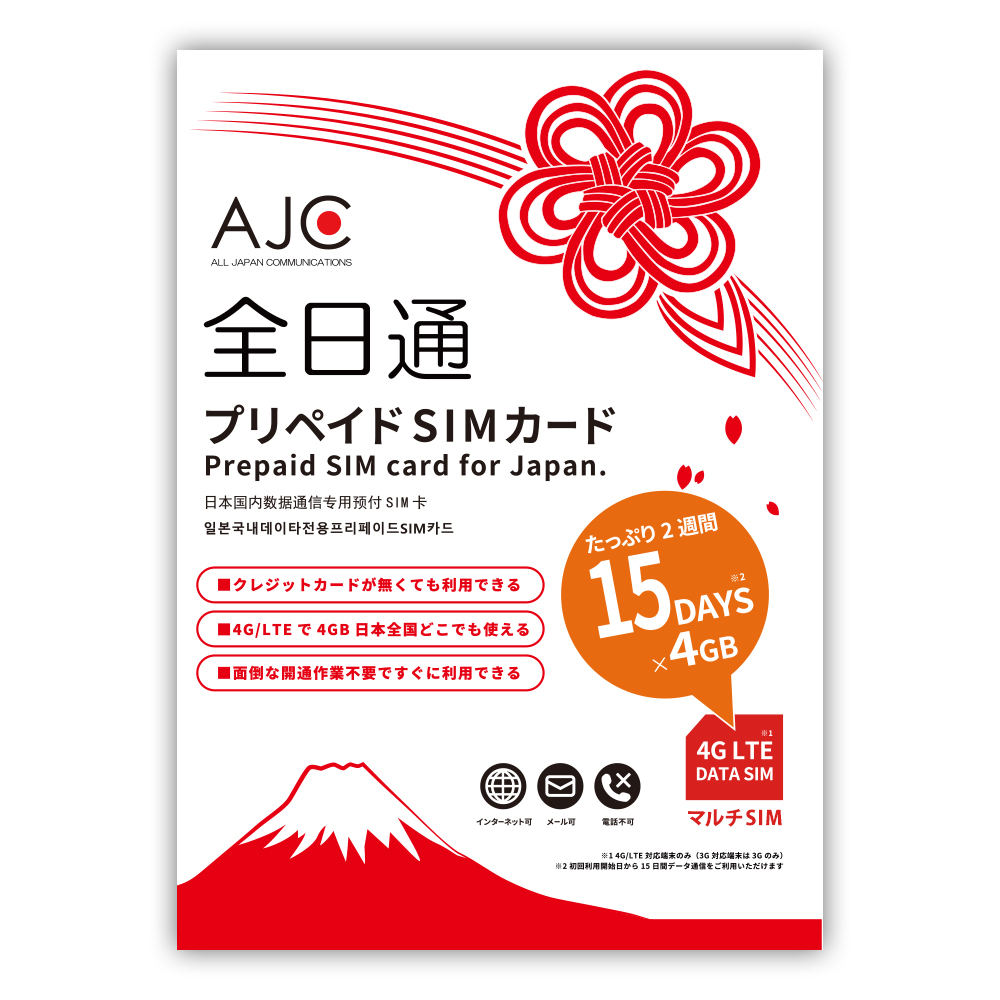 docomo line 4G LTE/3G recommended popular prepaid japan sim card 2weeks  14days for exclusive use of 4GB 15 days two weeks data for prepaid SIM card