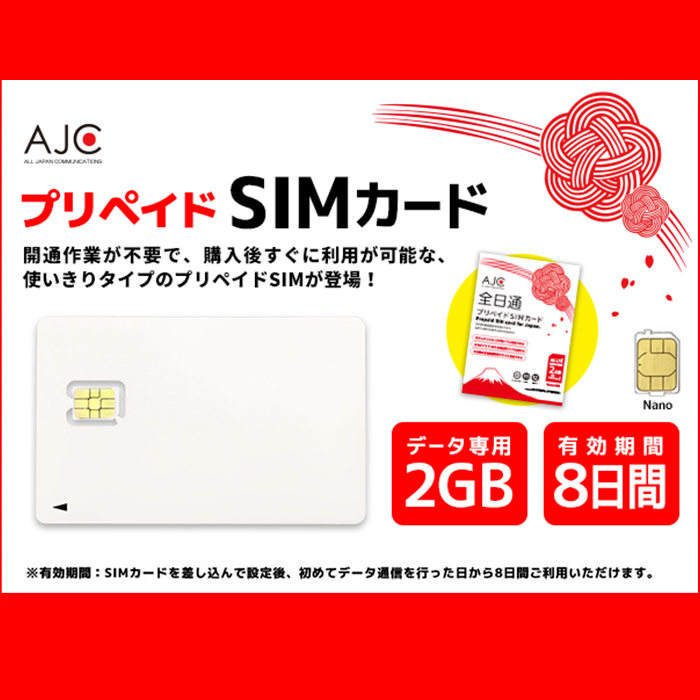 Prepaid SIM card docomo line 4G LTE/3G prepaid Data Sim card japan expiration date March 31, 2018 nano AJC docomo sim for exclusive use of 2GB eight days data for Japan