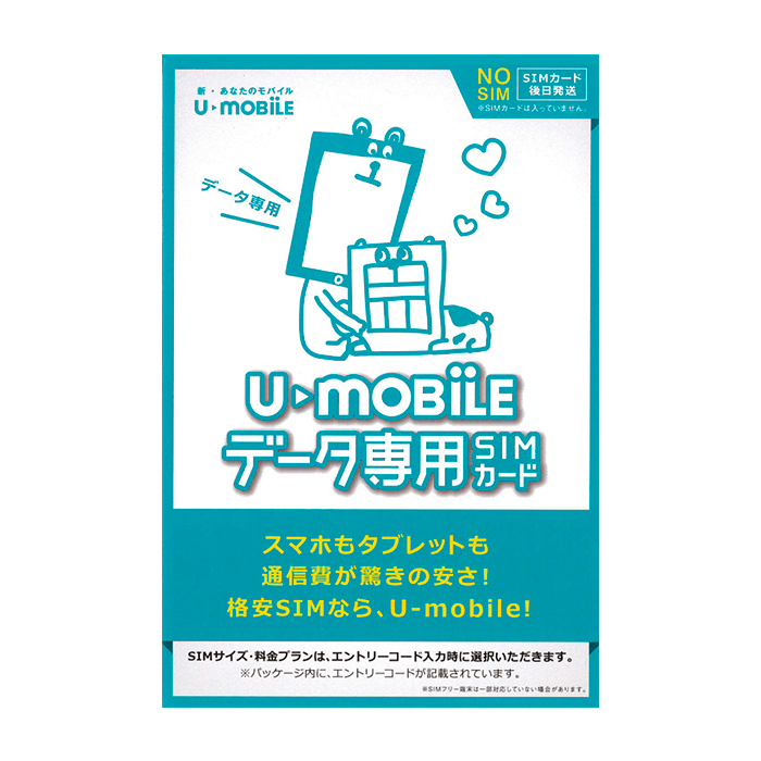 Many plans also U-mobile data-only WEB exclusives card SIM (send card at a later date) 4 G LTE Docomo sim, unlimited choice from 680 Yen