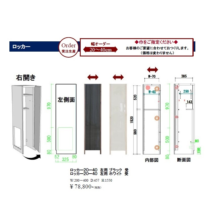 モリタインテリア製 ロッカー20-40左用 エストGUV塗装:2色対応(BK・WH)扉:耐震ラッチ、ダンバー付右用もありますF☆☆☆☆(最高基準)の材料で製作。幅オーダー受注生産30日