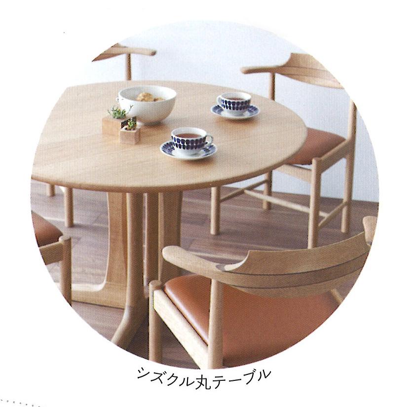 飛騨高山 木馬舎の家具雫(sizucur)シリーズシズクル丸テーブル 3素材から選べます。2タイプの大きさがあります素材ブナ・直径105cmの場合受注生産になっております。送料無料(沖縄・北海道・離島は除く)