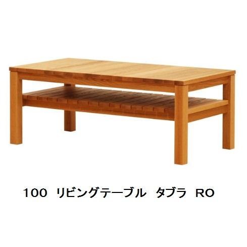 レグナテック社製 タブラ(板)100 リビングテーブルレッドオーク無垢7色対応(他にBC・WN・HM・WO・BE・AL)受注生産(納期30日)送料無料(玄関前配送)北海道、沖縄、離島は別途お見積り