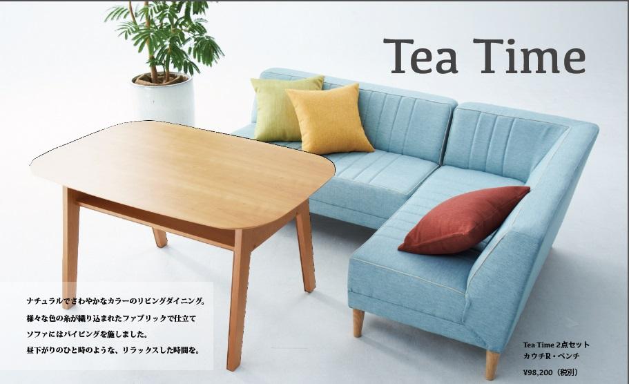 Tea Time(ティータイム)LD3点セットカウチ部分はR/L(右肘と左肘が選べます)布張り8色対応(ミント・グリーン・アプリコット・カモミール・ラベンダー・ハーブ・ローズ・クロマメ)撥水加工済み、国産品地域限定送料無料クッション別