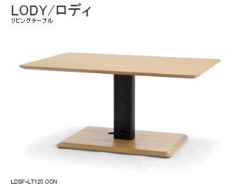 NDstyle LDソファロディ2用昇降式テーブルLDSF-LT1202色対応(W/OCN)送料無料(玄関前配送)北海道、沖縄、離島は別途お見積り