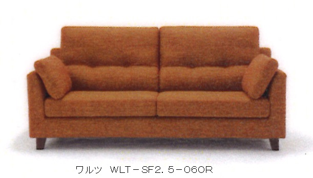 NDstyle 2.5人掛けソファ ワルツ WLT-SF2.5-06OR布張り・カバーリング式(ウォッシャブル可)ハイバックタイプ・8色対応脚を取ればロータイプになります。送料無料(玄関前配送)北海道、沖縄、離島は別途お見積り